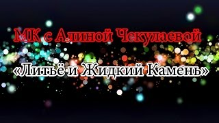 """МК """"Литьё и Жидкий Камень"""""""