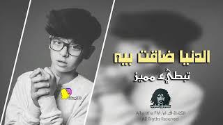 اغاني عراقي حزين 2018 - الدنيا ضاقت بيه   نسخة بطيء مميز