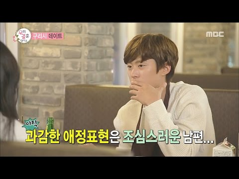 [We got Married4] 우리 결혼했어요 - Gong Myung feel shy for active skinship! 20161231