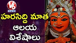 Special Story On Harsidhhi Mata Temple   Ujjain   Theertham  Telugu News