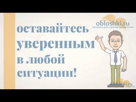 Обзор обложки для страниц РФ паспорта. Как защитить страницы passport паспорта из бумаги