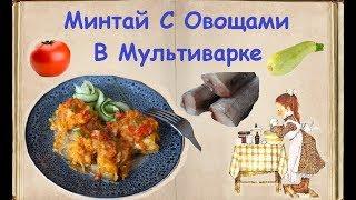 Минтай С Овощами В Мультиварке / Книга Рецептов / Bon Appetit