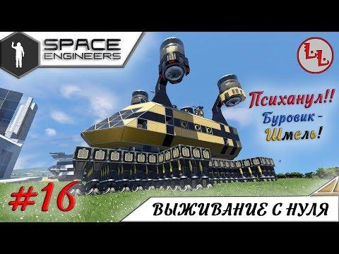 Space Engineers - ЛП - Психанул! Буровик - Шмель! #16