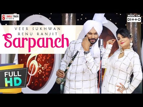 Thumbnail: Sarpanch | ਸਰਪੰਚ | Veer Sukhwant & Renu Ranjit | Official Song | Latest New Punjabi Songs 2017
