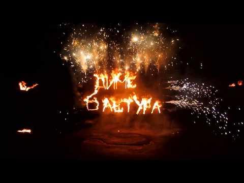 Огненная надпись на день рожденья, поздравления с днем рождения