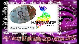 Выставка рукоделия Handmade Expo (весна 2019). Покупки, впечатления