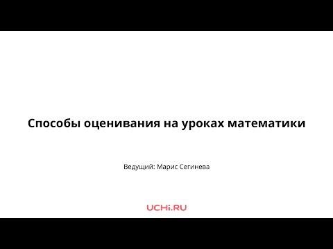 Видео Способы оценивания на русском