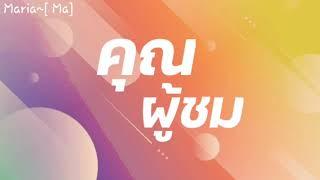 เพลง'คุณผู้ชม-THAMMACHAD'เนื้อเพลง[ Maria Ma]
