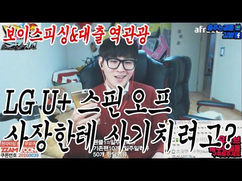 LG U+인데요~ 최신폰 드립니다!! / ㅋㅋㅋ 나 LG