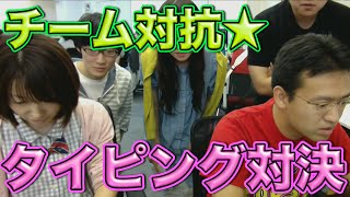【真剣勝負】チーム対抗☆タイピング対決!! [マックス高橋チーム vs まおらくいしチーム] thumbnail
