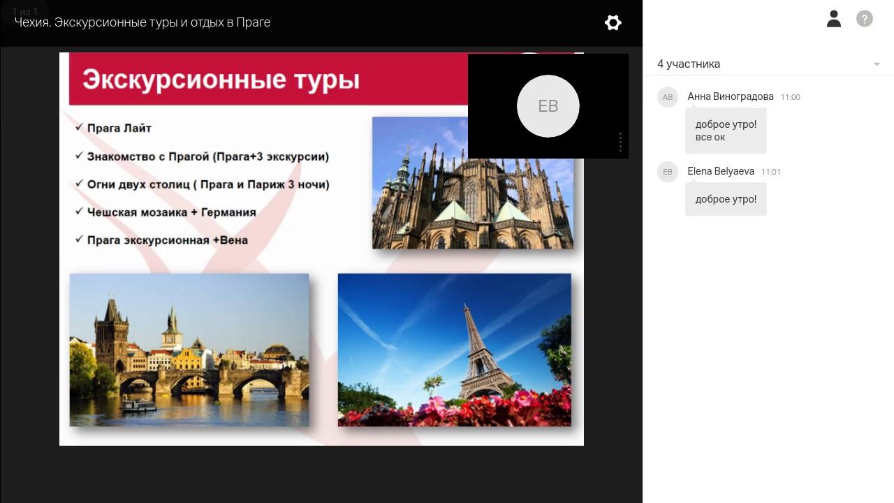 Вебинар по направлению Чехия: экскурсионные туры и отдых в Праге