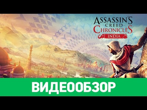 Обзор игры Assassin's Creed Chronicles: India