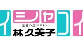 林久美子が描く超人気ドクター・ラブ・コメディ イシャコイ-医者の恋わ...