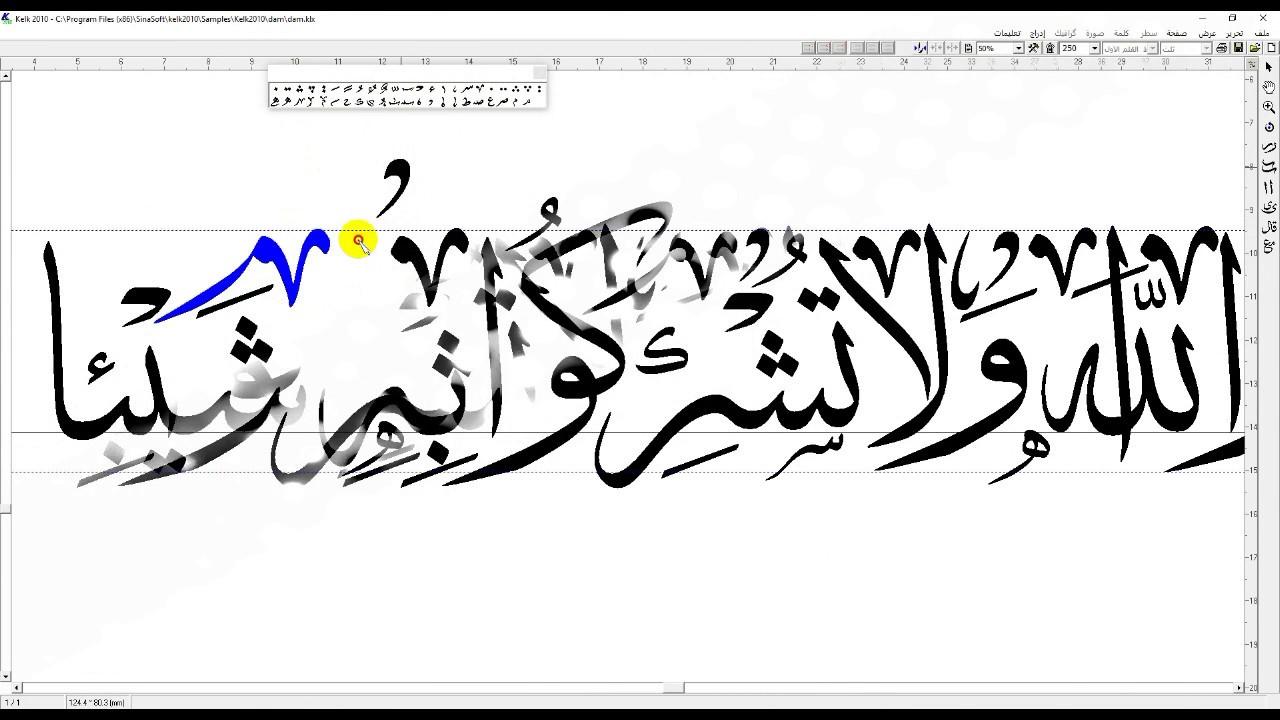 2 create arabic typography with kelk