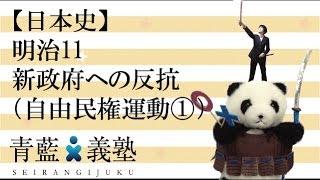 【日本史】明治11 新政府への反抗(自由民権運動①) (ぱんだの日本史、...