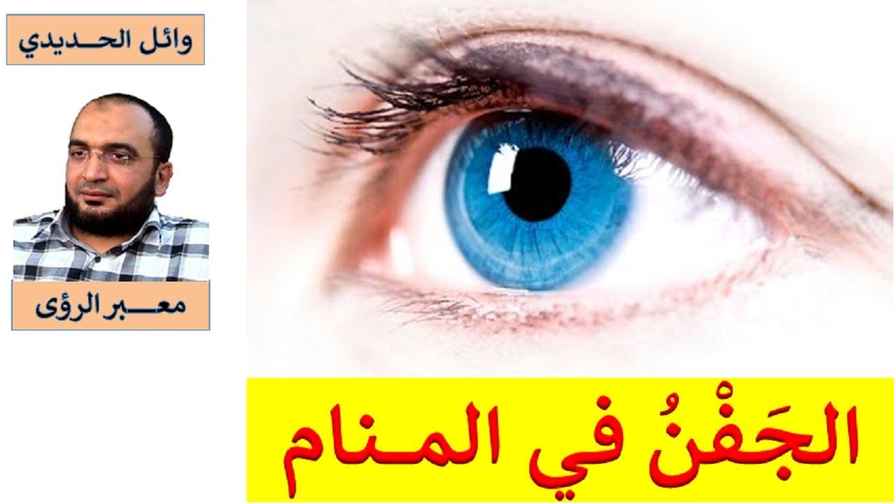 معاني حلم جفن العين في المنام ـ جفون العين في الحلم Youtube