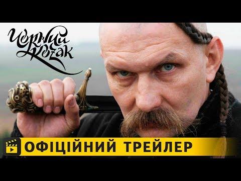 трейлер Чорний козак (2018) українською