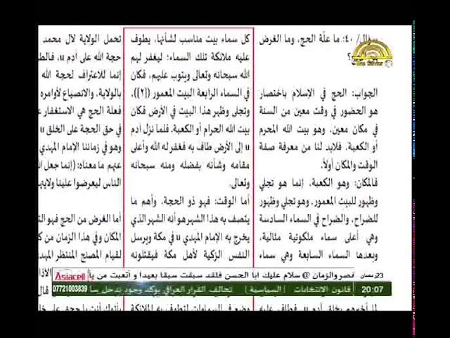 قراءة في صحيفة الصراط المستقيم/ ح6