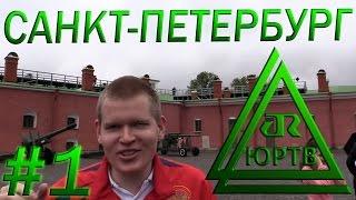 ЮРТВ 2015: Санкт-Петербург #1. Первые экскурсии.  [№0104](Это первое видео из Санкт-Петербурга объединит первый и второй день (7 и 8 июля). Включает первую автобусную..., 2015-07-26T14:00:00.000Z)