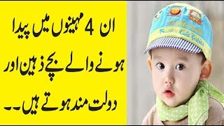 Kids Born in these Four Months Will be More Intelligent and Rich