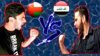 تحدي اللهجات بين عمان و العراق |#7| OMAN VS IRAQ