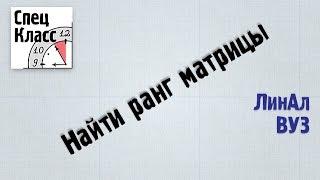 Как найти ранг матрицы (пример) - bezbotvy