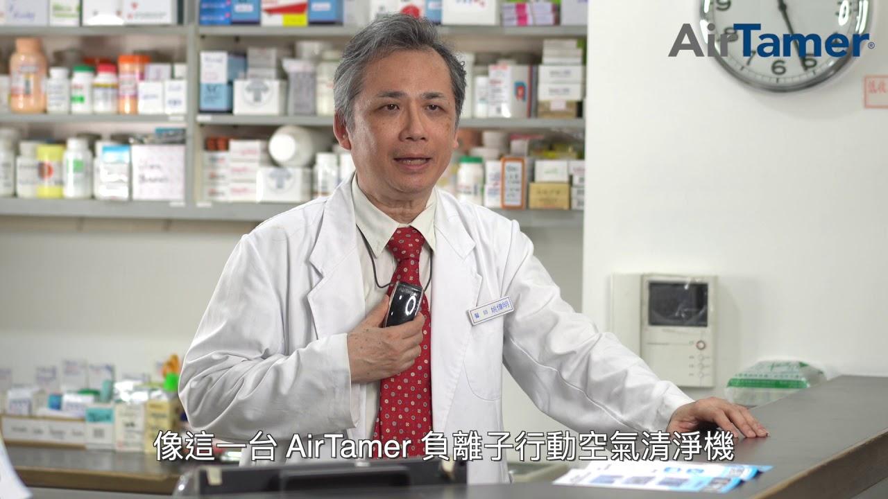 美國AirTamer個人負離子空氣清淨機 專業醫師大使-姚偉明醫師