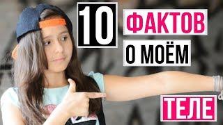 10 ФАКТОВ О МОЕМ ТЕЛЕ ( (НЕ ПУГАЙТЕСЬ...)