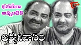 Lakshmi Nivasam Songs - Dhanamera Annitiki - S V Ranga Rao - Anjali Devi