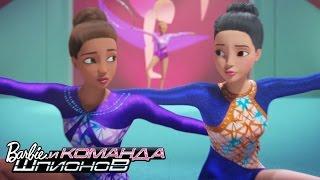 На плечах чемпионов | Spy Squad | Barbie