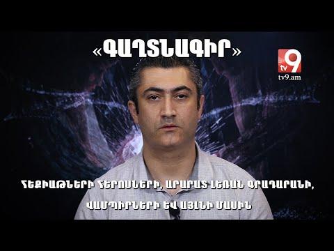 Հարցերի պատասխաններ «ԳԱՂՏՆԱԳԻՐ» Հայկ Կիրակոսյանի հետ