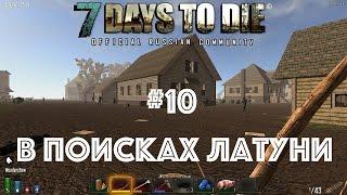 [Coop] 7 Days To Die [Alpha 11.4] #10 - В поисках латуни