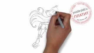 Как правильно рисовать винкс  Как нарисовать девочку винкс за 30 секунд(83 486 рублей за 22 дня! НОВАЯ УНИКАЛЬНАЯ СИСТЕМА ЗАРАБОТКА! http://glopages.ru/affiliate/1905293 НАЖИМАЙ и СТАНЬ ПЕРВЫМ кто..., 2014-07-26T20:26:04.000Z)