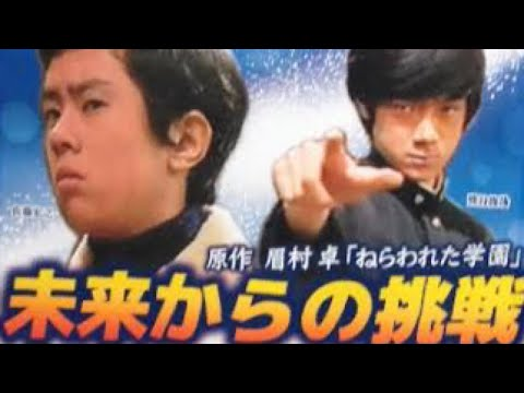 青春の輝き Long version 未来からの挑戦 少年ドラマシリーズ 陶山寿雄