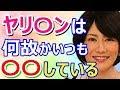 【中野信子】モテる男とモテない男の習慣には決定的な違いがあります!
