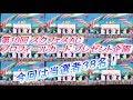 【ラブライブ!】第10回 スクフェスAC プロフィールカードプレゼント企画【アケフェス】