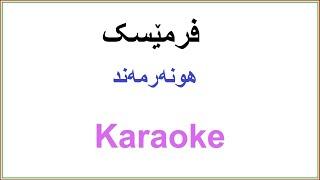 Kurdish Karaoke: Frmesk - Hwnarmand فرمێسک ـ هونهرمهند