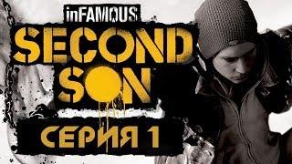 inFamous: Second Son / Второй сын - Прохождение игры на русском [#1]