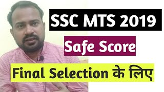Ssc mts 2019 safe score for final selection  Ssc mts 2019 expected final cutoff marks   Ssc mts 2019