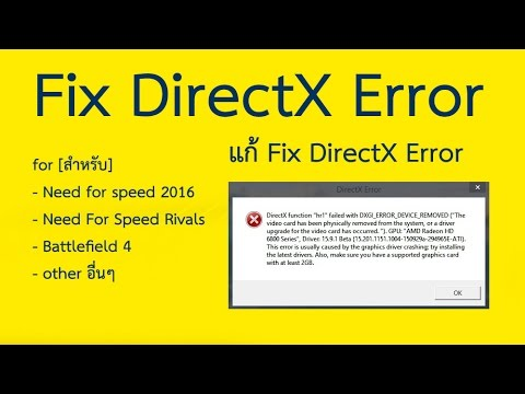 Fix DirectX Error Need for speed 2016, Battlefield 4 [แก้ DirectX