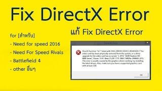 Fix DirectX Error Need for speed 2016, Battlefield 4 [แก้ DirectX Error 2559] 2016