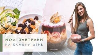 Простые и полезные завтраки за 10 минут