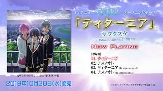 【10/30発売】TVアニメ「ACTORS -Songs Connection-」OPテーマ「ティターニア」 / サクタスケ【試聴動画】