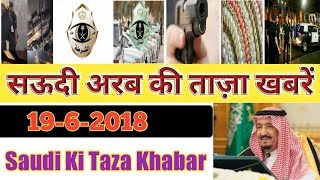 (19-6-2018)Saudi Arabia Letest News Updates! Saudi Ki Taza Khabar Hindi Urdu..By Socho Jano Yaara
