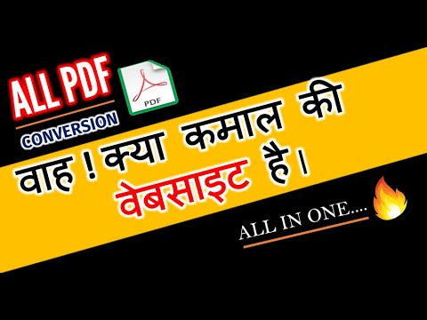i love pdf 2021 || Merge PDF file || Split PDF file || how to convert PDF file to other formate
