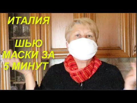 Как сшить маску за 5 минут для лица Многоразовая защитная маска