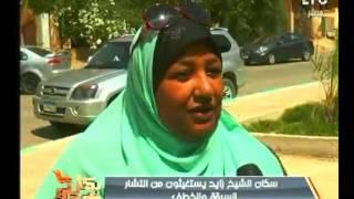 سكان الشيخ زايد يستغيثون من انتشار السرقة والخطف