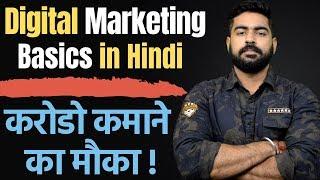 करोडो कमाने का मौका | Digital Marketing Basics Hindi | Most Demanded Course in India? | Salary