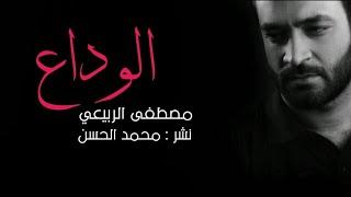 الوداع الوداع|| مصطفى الربيعي || على شهداء العراق ـ عن الفراگ