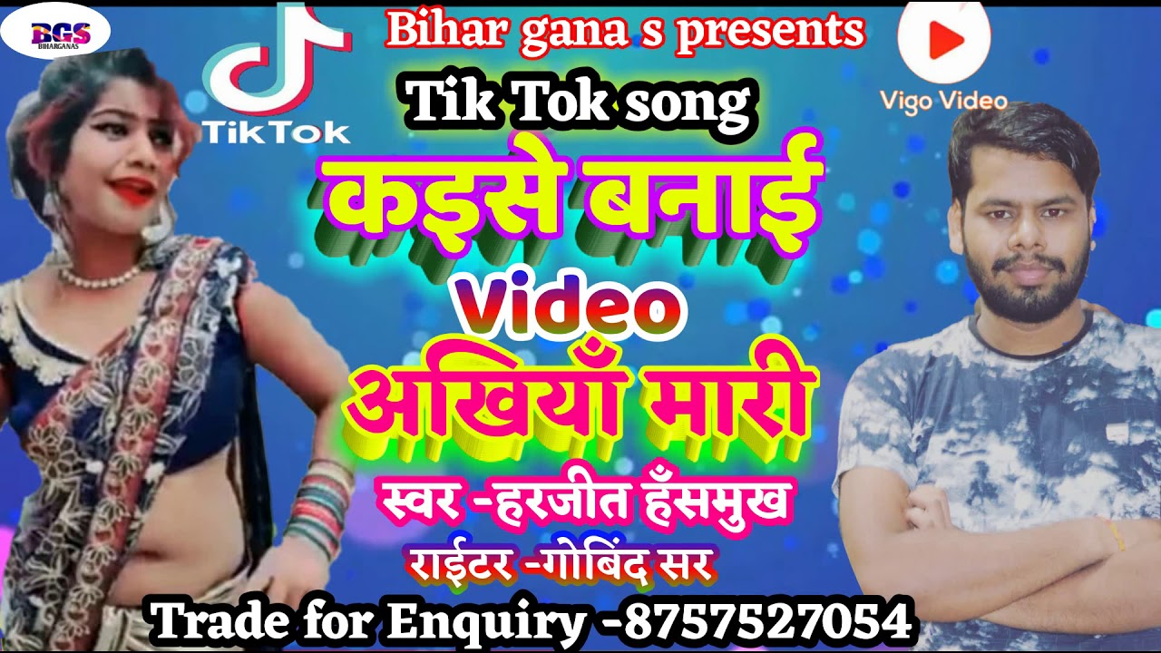 TikTok song #Tik Tok Ban Ho Gaya #कइसे बनाई video अंखिया मारी #TikTok Bhojpuri#tik tok ban in india